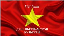 День вьетнамской культуры
